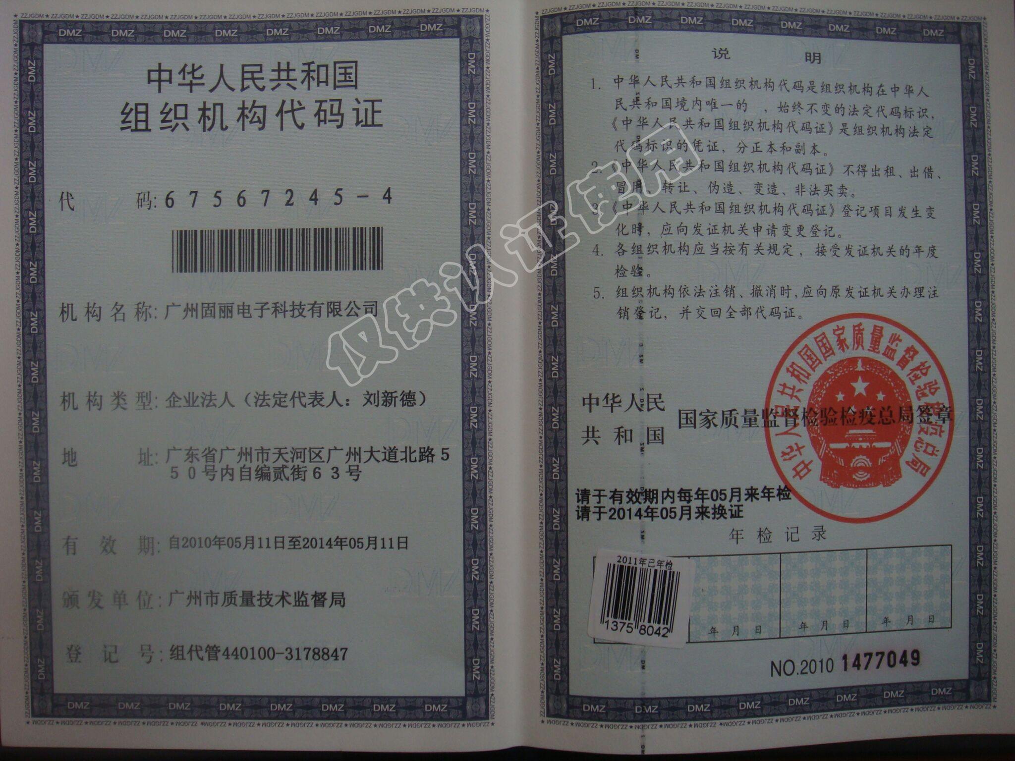 固丽智能锁组织代码证
