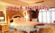汝城县林财宾馆