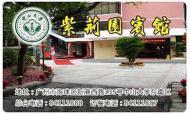 紫荆园宾馆