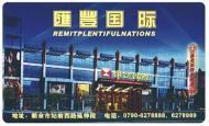 汇丰国际酒店