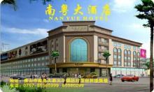 南粤大酒店