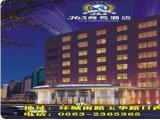 365商务酒店