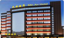 珠海民安酒店
