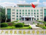 广州军区预备役军官训练团
