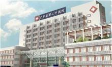 恭喜广东省第二中医院工程完成