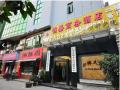 恭喜广州锦盛商务酒店 新款感应电子酒店锁安装调试完成