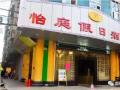恭喜广州怡庭假日酒店 感应电子酒店锁、门牌安装调试完成。
