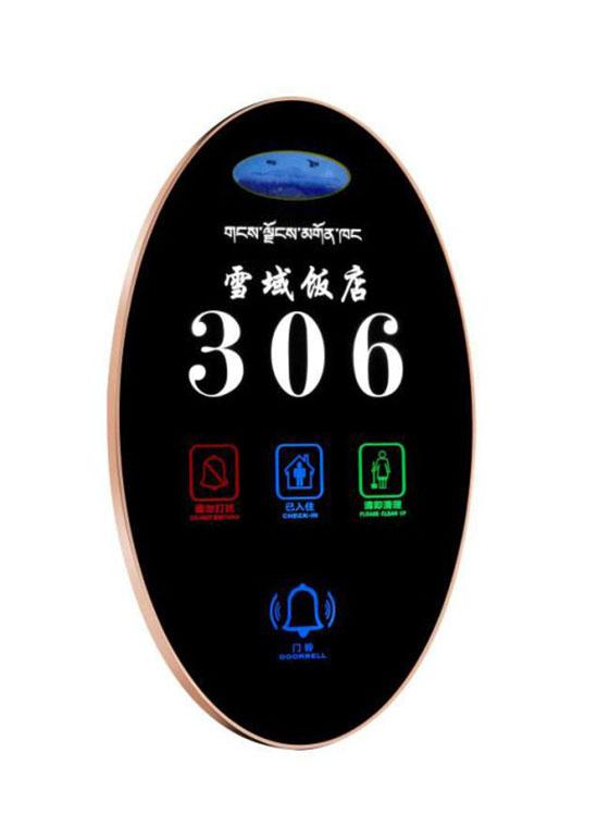 GLJ-B01H 酒店宾馆智能电子门牌
