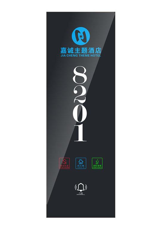 GLJ-C01S 酒店宾馆智能电子门牌