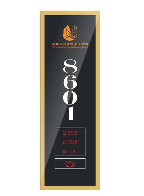 GLJ-C03SG 酒店宾馆智能电子门牌